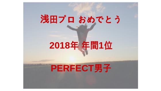 浅田プロおめでとう