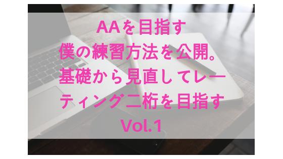 AAを目指す練習方法。