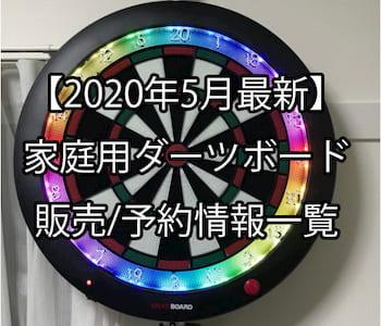 【2020年5月最新】家庭用ダーツボード販売/予約情報一覧